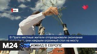 """""""Москва и мир"""": снова открыты и голосование по поправкам - Москва 24"""