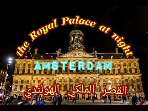 The royal palace Amsterdam at night |  (أفضل مكان سياحي في أمستردام (القصر الملكي الهولندي