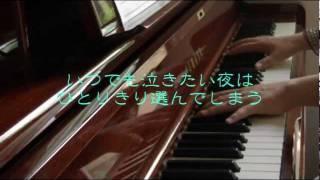 Superfly 『あぁ』「皆既日食の午後に」テーマ曲<Piano・歌詞つき>