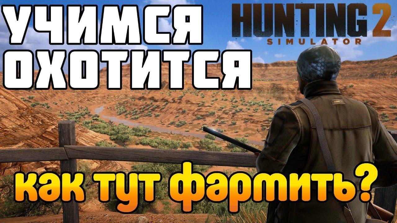 Hunting Simulator 2 - Как фармить в новом симуляторе охоты?
