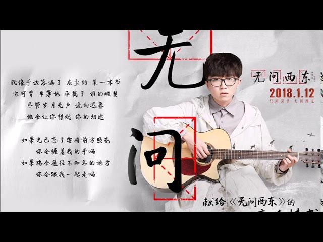 毛不易-無問《无问西东》特别宣传曲《无问》