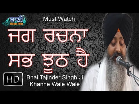 Bhai-Tajinder-Singh-Ji-Khanne-Wale-At-Anand-Vihar-On-10-September-2017