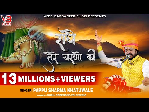 राधे तेरे चरणों की //  radhe tere charno ki // singer  PAPPU SHARMA khatu wale