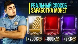 СЕКРЕТЫ ЗАРАБОТКА МОНЕТ В FIFA MOBILE 19..