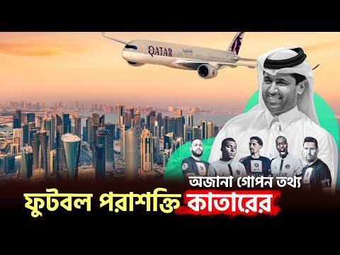 কাতার সম্পর্কে অজানা তথ্য II Amazing fact about qatar In Bangla