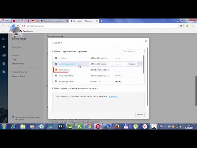 Как найти логин и пароль Ваших сайтов в браузере Opera