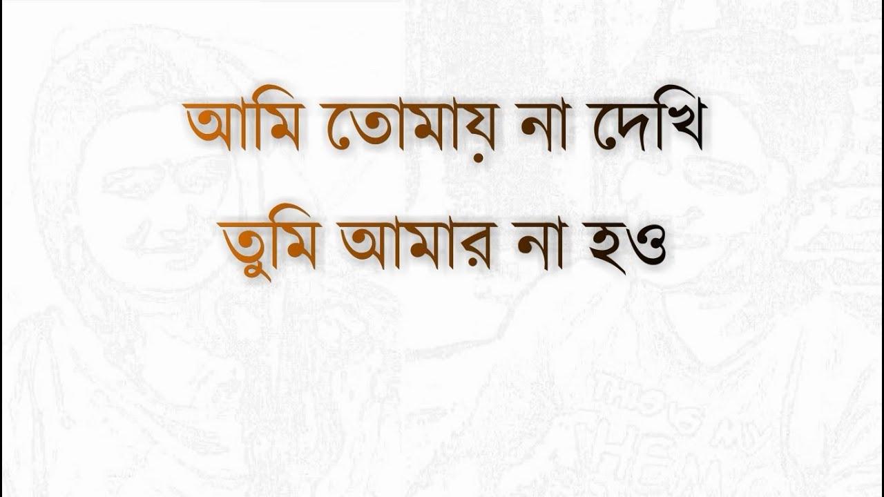 Download Tumi amar Na Hou (তুমি আমার না হও) | Lyrics Video Song