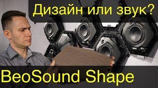 BeoSound Shape Звук или Дизайн интерьера? Обзор на музыкальную настенную систему BANG & OLUFSEN