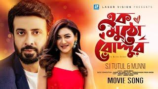 Ek Mutho Roddur    Purnodoirgho Prem Kahini Movie Song   Shakib Khan & Joya Ahsan