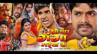 सौगंध गंगा मईया के - Latest Bhojpuri Movie | Saugandh Ganga Maiya Ke - Bhojpuri Film | Full Movie