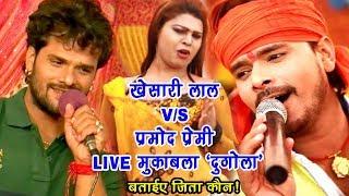 कौन जीता बताये ?? खेसारी लाल Vs प्रमोद प्रेमी का LIVE मुक़ाबला - Bhojpuri Stage Show - Video Jukebox