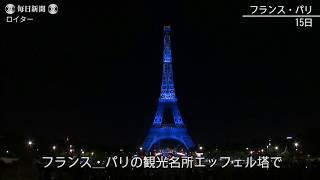 パリのエッフェル塔が特別ライトアップ、公開から130周年