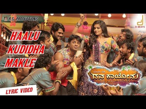Haalu Kudidha Makle - Lyric Video | Danakayonu | Duniya Vijay | V Harikrishna | Yogaraj Bhat