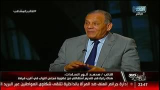محمد أنور السادات: أتعرض لحملة ممنهجة ضدى!