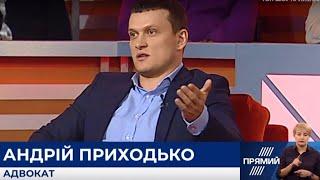 Ток-шоу 'Кримінал' від 1 лютого 2020 року за участі адвоката Андрія Приходько