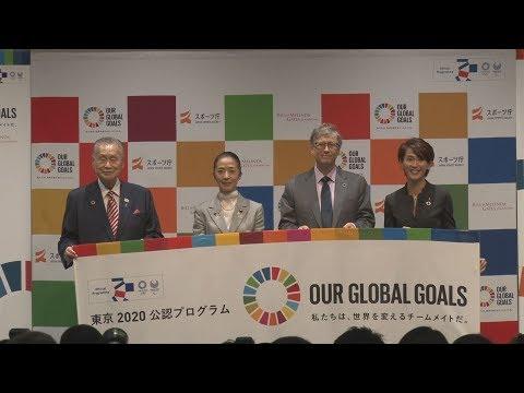 スポ庁、ゲイツ財団と連携 貧困や飢餓の撲滅目指す