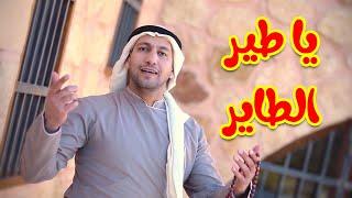 يا طير الطاير - مراد شريف | طيور الجنة