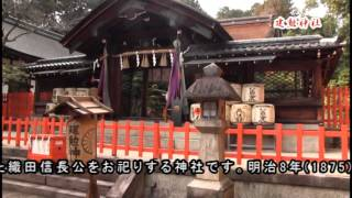2014新春京都の旅 建勲神社