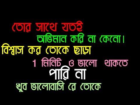 Bengali love Sms _Bengali love Shayari _Bengali love Status video _By Bhagirath