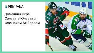 Домашняя игра Салавата Юлаева с казанским Ак Барсом
