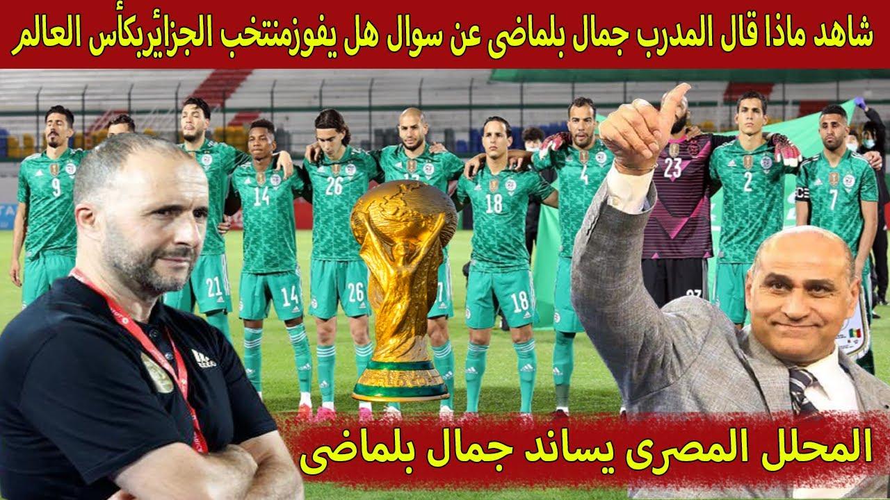 شاهد ماذا قال المدرب جمال بلماضى عن سوال هل يفوزمنتخب الجزائربكأس العالم؟ والمحلل المصرى يساند