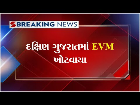 EVM Issue in South Gujarat ॥ Sandesh News TV