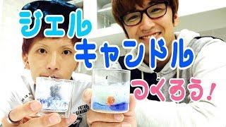 【視聴者プレゼント!】手作りジェルキャンドルで涼しくなろう!エグスプロージョン(休)#39 thumbnail