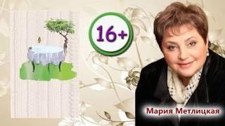 """Мария Метлицкая """"Вечный запах флоксов"""""""