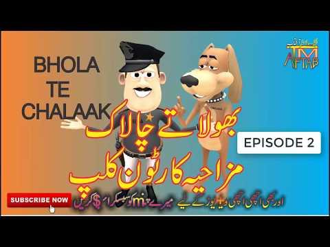 BHOLA TE CHALAAK Bhola K Peechay Ghunday Very Funny Animated Punjabi Cartoon Muvizu Created Clip