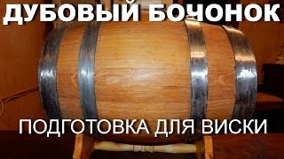 Дубовый бочонок для приготовления домашнего виски. Подготовка и эксплуатация
