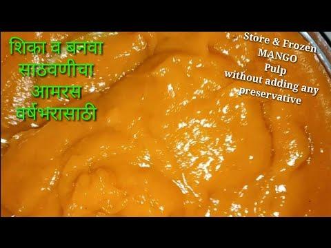 साठवणीचा आमरस | Storable Mango Pulp |  No preservatives | Mani'sRecipe |