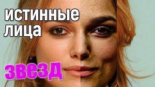 ИСТИННЫЕ лица звезд... #звезда,#лицо #макияж #косметика #морщины