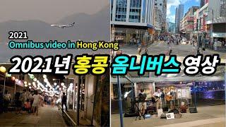 홍콩 옴니버스 &…