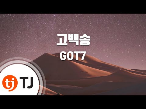 [TJ노래방] 고백송 - GOT7 (Confession Song - GOT7) / TJ Karaoke
