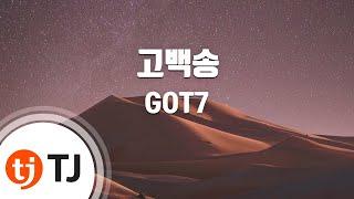 [TJ노래방] 고백송 - GOT7 (Confession Song - GOT7) / TJ Karaoke