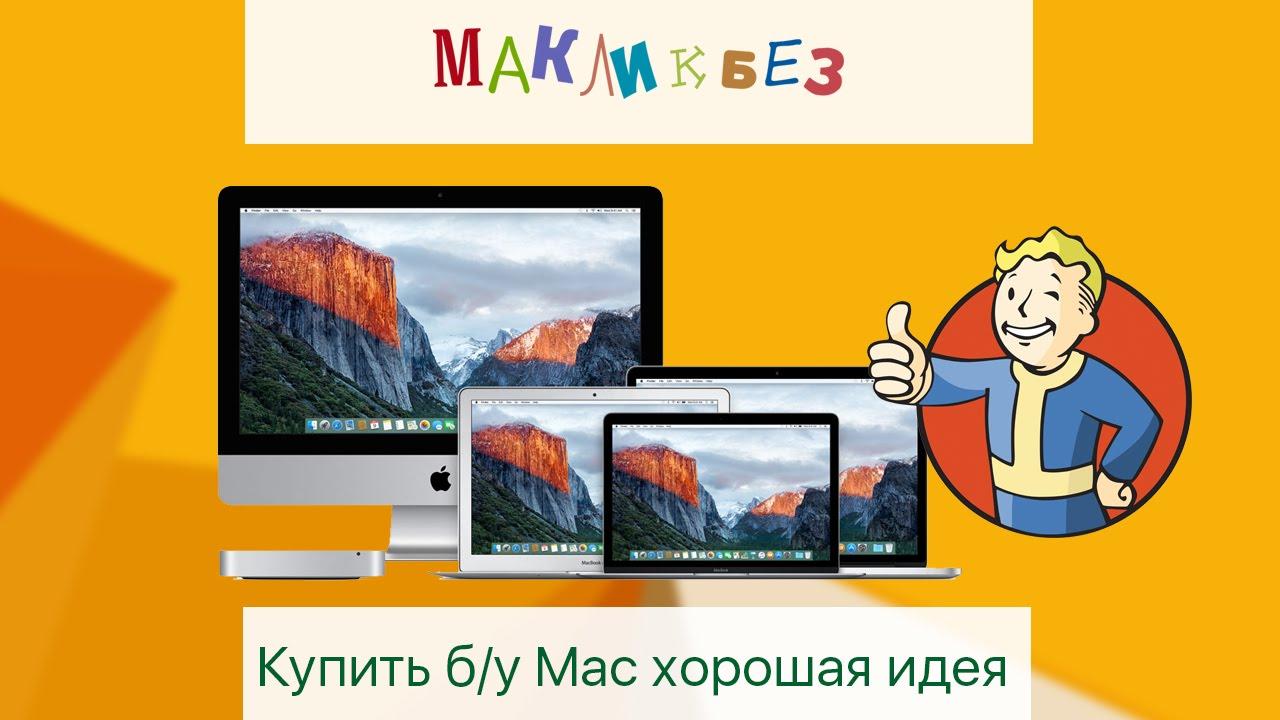 Как купить MacBook за 20 000 рублей и не лохануться? Полный гайд .