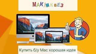 Чому купити б/у Mac це гарна ідея