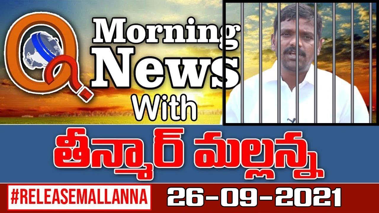 Download # Live Morning News With Mallanna 26-09-2021    #RELEASEMALLANNA    QNews    QNewsHD