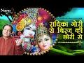 Radhika Gori Se Brij Ki Chhori Se | Anup Jalota, Anuradha Sisodia | Best Krishna Bhajan |Nupur Audio