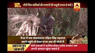 Ghanti Bajao FULL: Sugar Mill Owners Gain Profit, Farmers Still Suffer | ABP News
