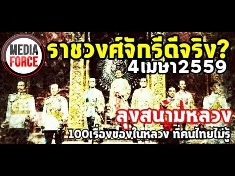 ราชวงศ์จักรี ดีจริงหรือ? ลุงสนามหลวง รายการ 100เรื่องของในหลวงที่คนไทยไม่รู้ 4apr2016