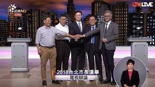LIVE - 台北市長候選人辯論會(畫面由公共電視提供)