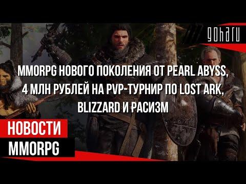 НОВОСТИ MMORPG: MMORPG нового поколения, 4 млн рублей на PvP-турнир по LOST ARK, BLIZZARD и расизм