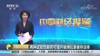 [中国财经报道]两种试验性新药可提升埃博拉患者存活率| CCTV财经