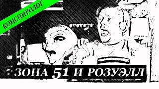 Зона 51. Откуда взялись легенды про Розуэлл, Зону 51 и НЛО.
