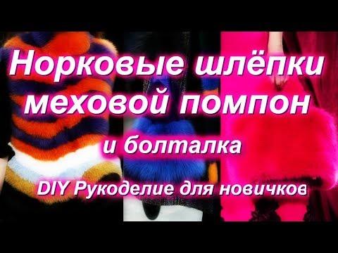 DIY НОРКОВЫЕ ШЛЁПКИ МЕХОВОЙ ПОМПОН И БОЛТАЛКА