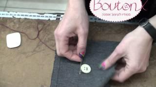 איך לתפור כפתור למעיל או ז'קט מאת סטודיו בוטון/ How to sew a button on a jacket