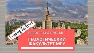 ПроектПоступление [Выпуск 3] Геологический факультет МГУ