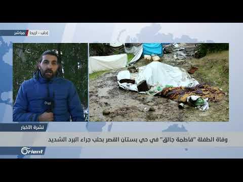 أورينت للأعمال الإنسانية تطلق حملة دفء الشتاء لإغاثة المخيمات  -سوريا  - 09:53-2019 / 1 / 18