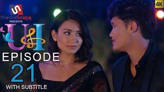 U & I | Episode 21 | Feat Aashma Biswokarma |Saroj Adhikari